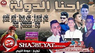 مهرجان احنا الدولة غناء - على قدورة - ناصر غاندى - ويكا - مطة - لوكا - توزيع حودة الليبى 2018 حصريا