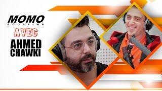 Momo avec Ahmed Chawki - (أحمد شوقي مع مومو - (الحلقة الكاملة
