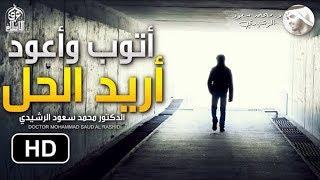 من ابتلي بذنب ما زال يؤرقه ولم  يقدر أن يتركه ( العلاج الخارق ) د. محمد سعود الرشيدي