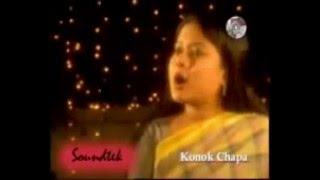 KONOK CHAPA  AMI MALA THEKE AK BASHI KENE avi   YouTube flv 640x360