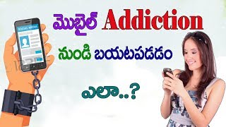 How to avoid mobile addictionl mobile addiction solution in telugu by Netindia
