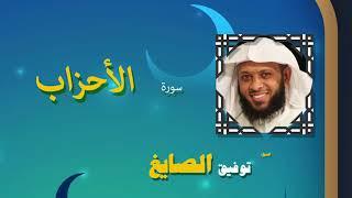 القران الكريم كاملا بصوت الشيخ توفيق الصايغ | سورة الأحزاب