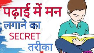 पढ़ाई में मन लगाने का SECRET तरीका | 4 TIPS TO GROW INTEREST IN STUDY