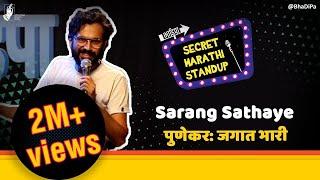 Punekar: Jagat Bhari - Sarang Sathaye | #bhadipa #sms #marathistandupcomedy