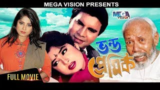 Bangla Movie | Vondo Premik | Full Movie | Eliyas Kanchan, Mousumi, ATM, Shamsujaman
