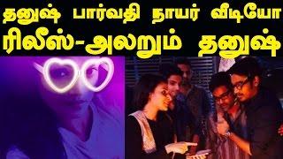 SUCHI LEAKS | இன்று தனுஷ் பார்வதி நாயர் வீடியோ ரிலீஸ் | Dhanush - Parvathi Nair