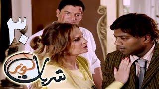 Sharbat Loz - مسلسل شربات لوز - الحلقة 30 والأخيرة