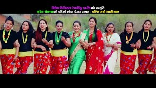 New Nepali Lok Deuda Song 2073/2017  |  Chamki Gayo Lamikhal  | Shova Thapa/Nagari Ramesh FT. Jeevan