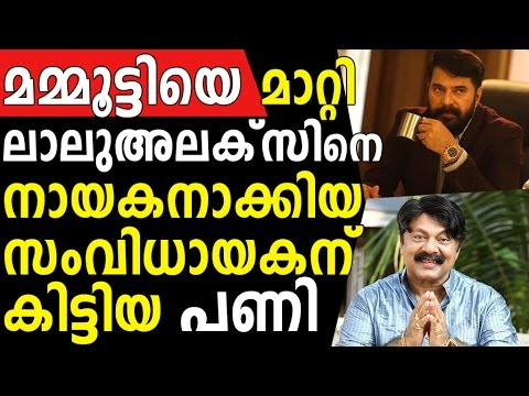Lalu Alex for Mammootty caused trouble for Famous director