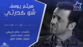 هيثم يوسف شو كدرتي Hathem Yossef Sho Kidarte