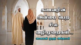 கணவரின் அன்பை பெற சில வழிமுறைகள் [Ways to obtain Husband