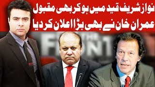 On The Front with Kamran Shahid | 6 August 2018 | Dunya News