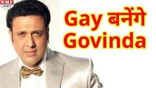 Career सवारने के लिए Govinda का आखिरी दांव, अब निभाएंगे 'Gay' का किरदार