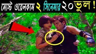 মোস্ট ওয়েলকাম ২ সিনেমার ২০ টি ভুল। Most Welcome 2 Bangla Movie Mistake ।Anata Jalil। Fatra Guys