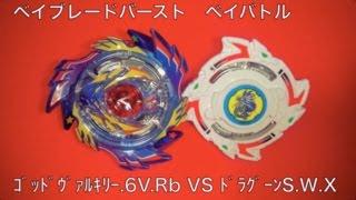 ベイブレードバースト ベイバトル ゴッドヴァルキリー.6V.Rb VS ドラグーンS.W.X