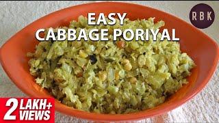 முட்டைக்கோஸ் பொரியல்/Cabbage Poriyal Recipe in Tamil/ReCP-9