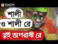Download Video Download Sali O Sali re Tui oporadhi Re 3GP MP4 FLV