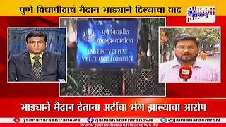 Pune nagraj manjule pune university
