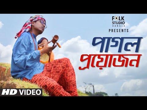 Xxx Mp4 Pagol Proyojon Ft Icche A Dana Bangla Folk Song Folk Studio Bangla 2018 3gp Sex