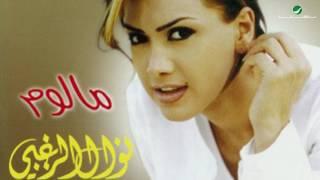 Nawal Al Zoughbi ... Tia  | نوال الزغبي ... تيا