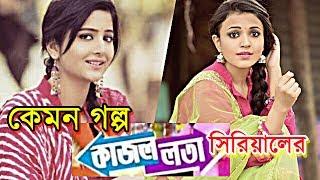 কেমন গল্প কাজল লতা সিরিয়ালের? Colors Bangla Kajal Lata Story | Bengali Serial Kajallata Details