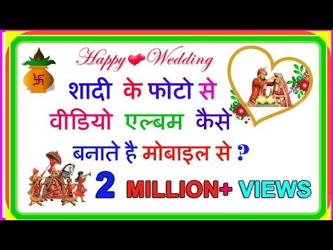 Xxx Mp4 शादी के फोटो से वीडियो एल्बम कैसे बनाते है How To Make Video Album From Wedding Photo From Mobile 3gp Sex