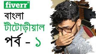 Fiverr basic - Bangla tutorial | Part 1