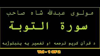 9 Surah At Taubah ( Vol - 1 Of 2 ) Quran Karem Pashto Tarjuma aw Tafseer
