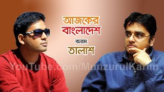 Interview । Taalash VS Ajker Bangladesh