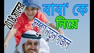 baba ke niye gojol |2018| যে গজল শুনলে কান্না আসে bangla babar gan (gojol) bangla new gojo
