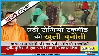 14 boys molests 2 girls and captures video, is CM Yogi's anti romeo squad a failure?