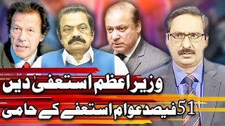 Kal Tak with Javed Chaudhry - 25 July 2017   Express News