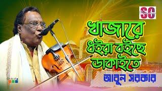 Abul Sarkar - Khajare Dhoira Boiche Dakaite | Vandari Gaan | SCP