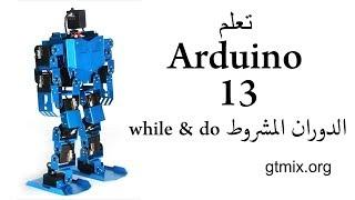تعلم الاوردوينو arduino - 13 - الدوران المشروط while & do