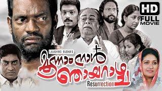 Moonnam Naal Njayarashcha Malayalam New Movie 2016  | New Release  Full HD Movie | Salim Kumar