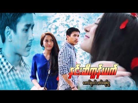Xxx Mp4 ျမန္မာဇာတ္ကား ႏွင္းဆီကြန္ရက္ ေအာင္ရဲလင္း၊ပက္ထရစ္ရွာ Myanmar Movie 3gp Sex