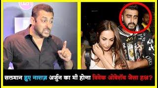 Arjun se badla lene ke mood me Salman Khan |