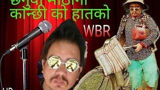 Chanuwa Mitho Nepali comedy song by Wilson Bikram Rai