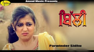 Billi Parminder Sidhu || Brand New || [ Official Video ] Anand Music