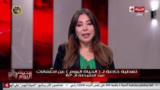 الحياة اليوم - الرئيس السيسي يحتفل مع أهالي الشهداء بعيد الشرطة الـ67