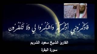 1- سورة الفاتحة - البقرة - آل عمران - المصحف الكامل للقارئ الشيخ سعود الشريم