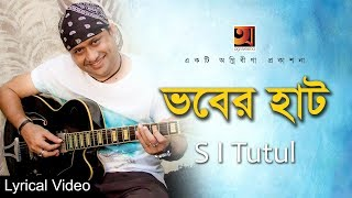 Vober Hat | by S.I Tutul | New Bangla Song 2018 | Lyrical Video | ☢☢ EXCLUSIVE ☢☢