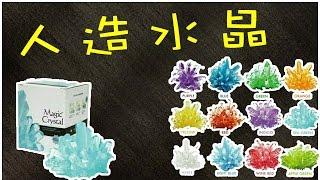 种植人造水晶 magic crystal 水晶形成【食玩联盟】