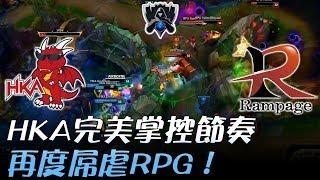 HKA vs RPG HKA完美掌控節奏再度屌虐RPG!   S7世界大賽入圍賽