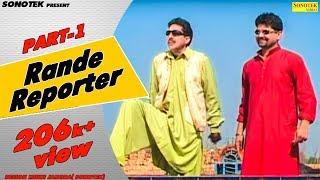 Rande Reporter Part 01 - Haryanvi Natak - Rajesh Thukral - Ram Mehar Randa - Maina Cassettes