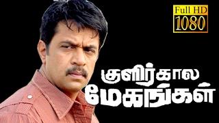 Kulirkala Megangal | Arjun,Aradhana, Jaisankar | Superhit Tamil Movie HD