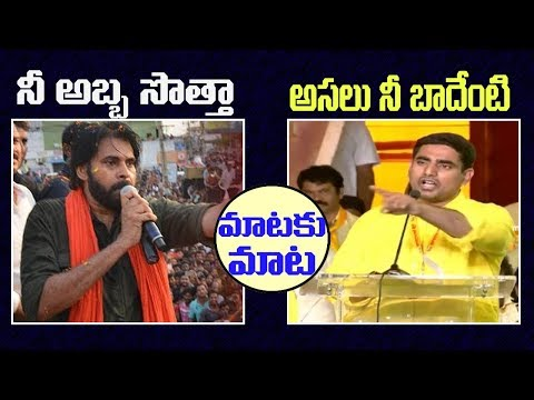 Xxx Mp4 Nara Lokesh Strong Counter To Pavan Kalyan For Comments On Him 2day 2morrow 3gp Sex