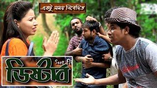 বাংলা শর্টফ্লিম ডির্ষ্টাব। bangla short film 2017 Distab