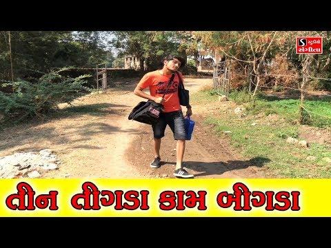Xxx Mp4 તીન તિગડા કામ બીગડા Dhaval Domadiya Gujju Funny Video Studio Sangeeta 3gp Sex
