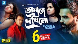 Tomare Dekhilo By Habib & Nancy | Movie Song | Reyaz & Suhana Saba